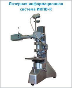 Система ИКПВ-К